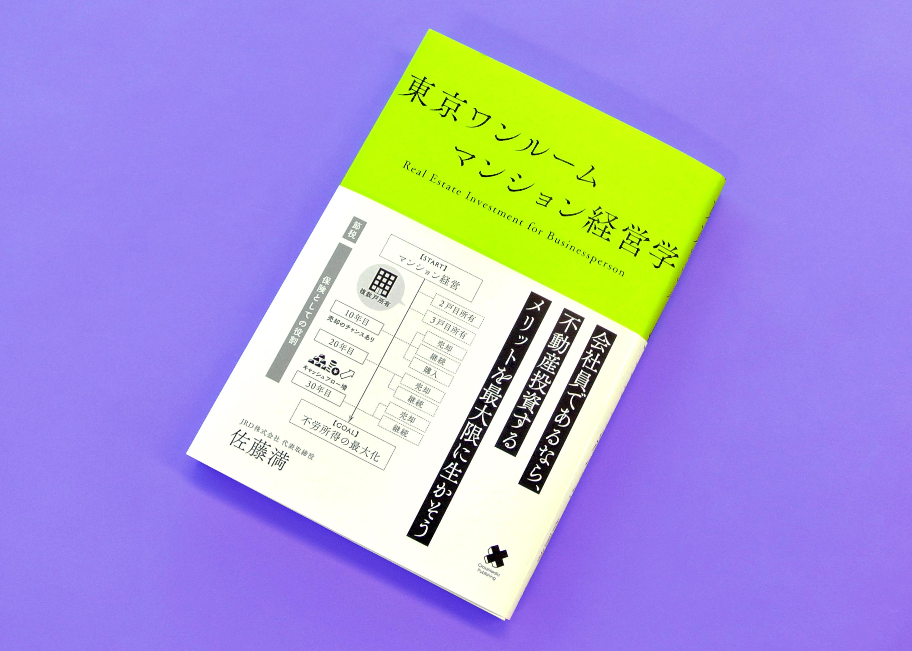 東京ワンルームマンション経営学