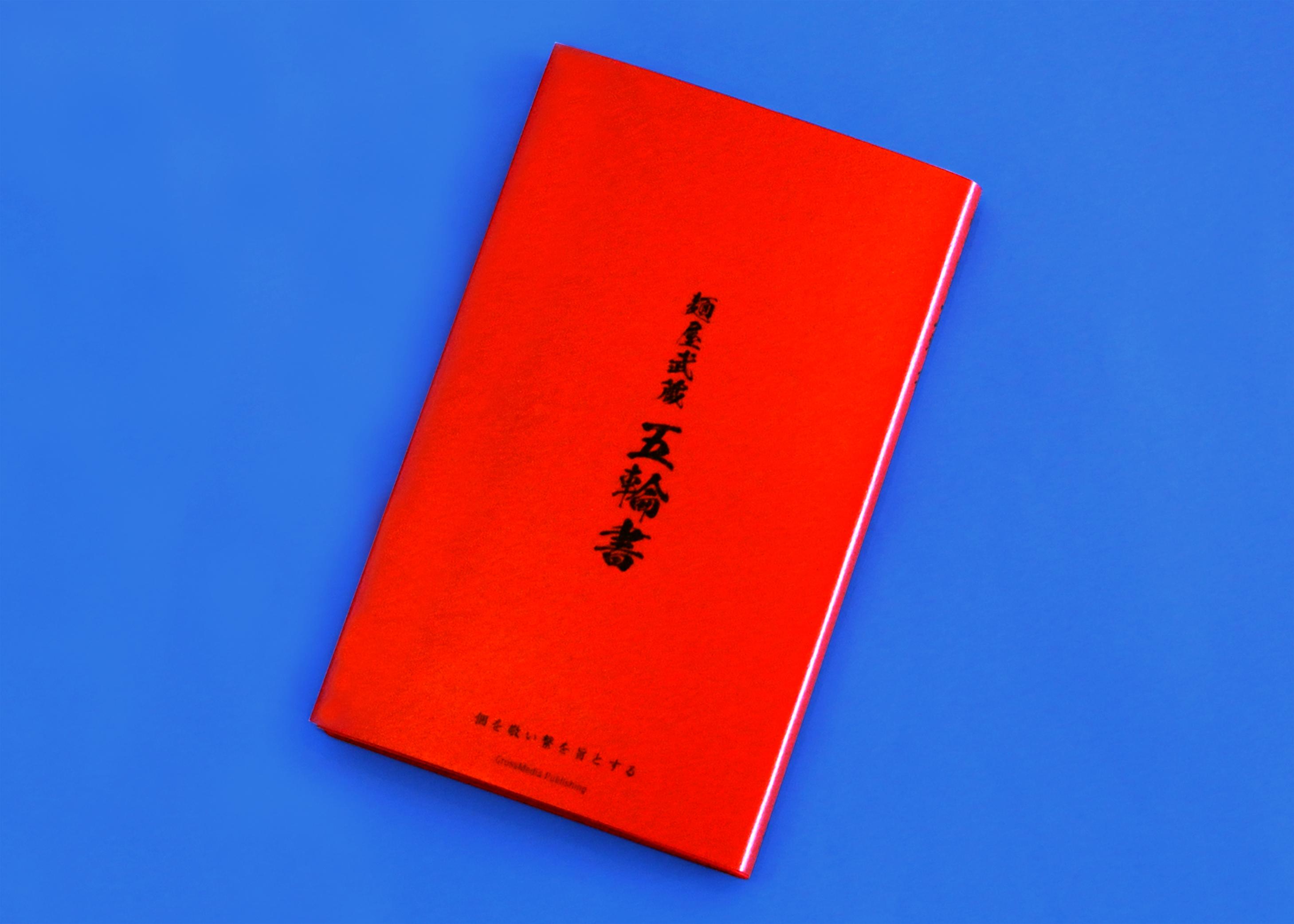 麺屋武蔵 五輪書