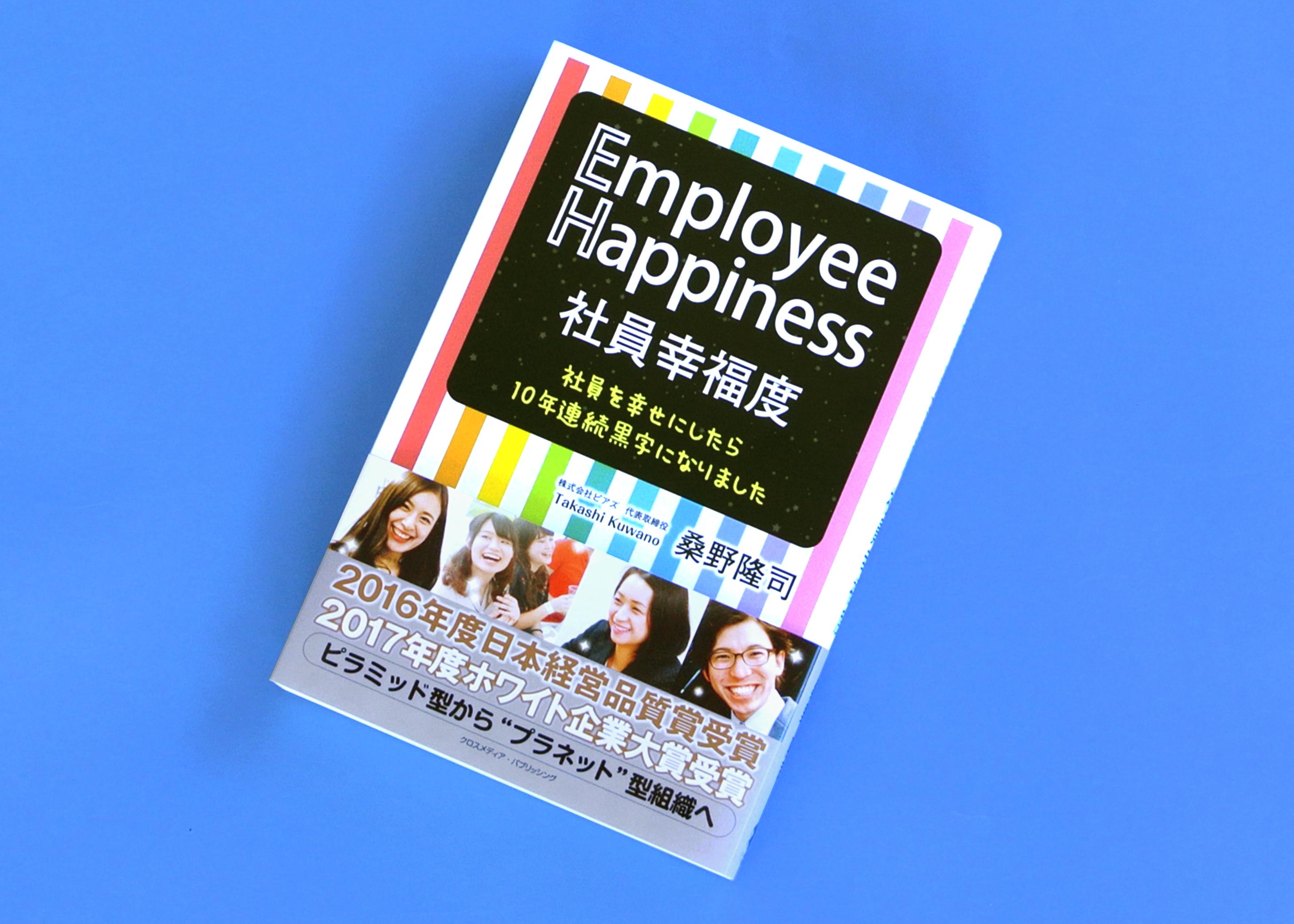 Employee Happiness 社員幸福度