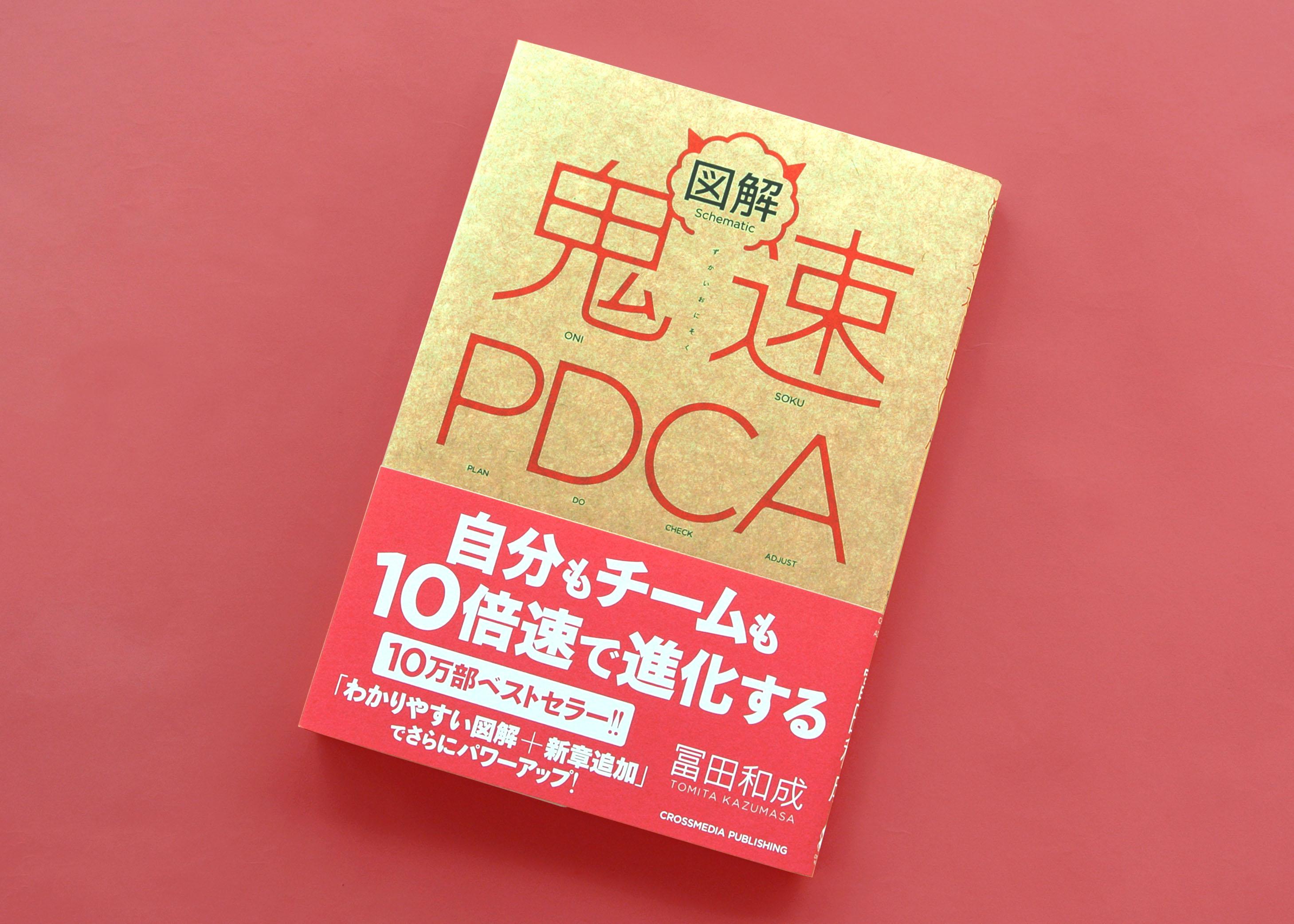 図解 鬼速PDCA