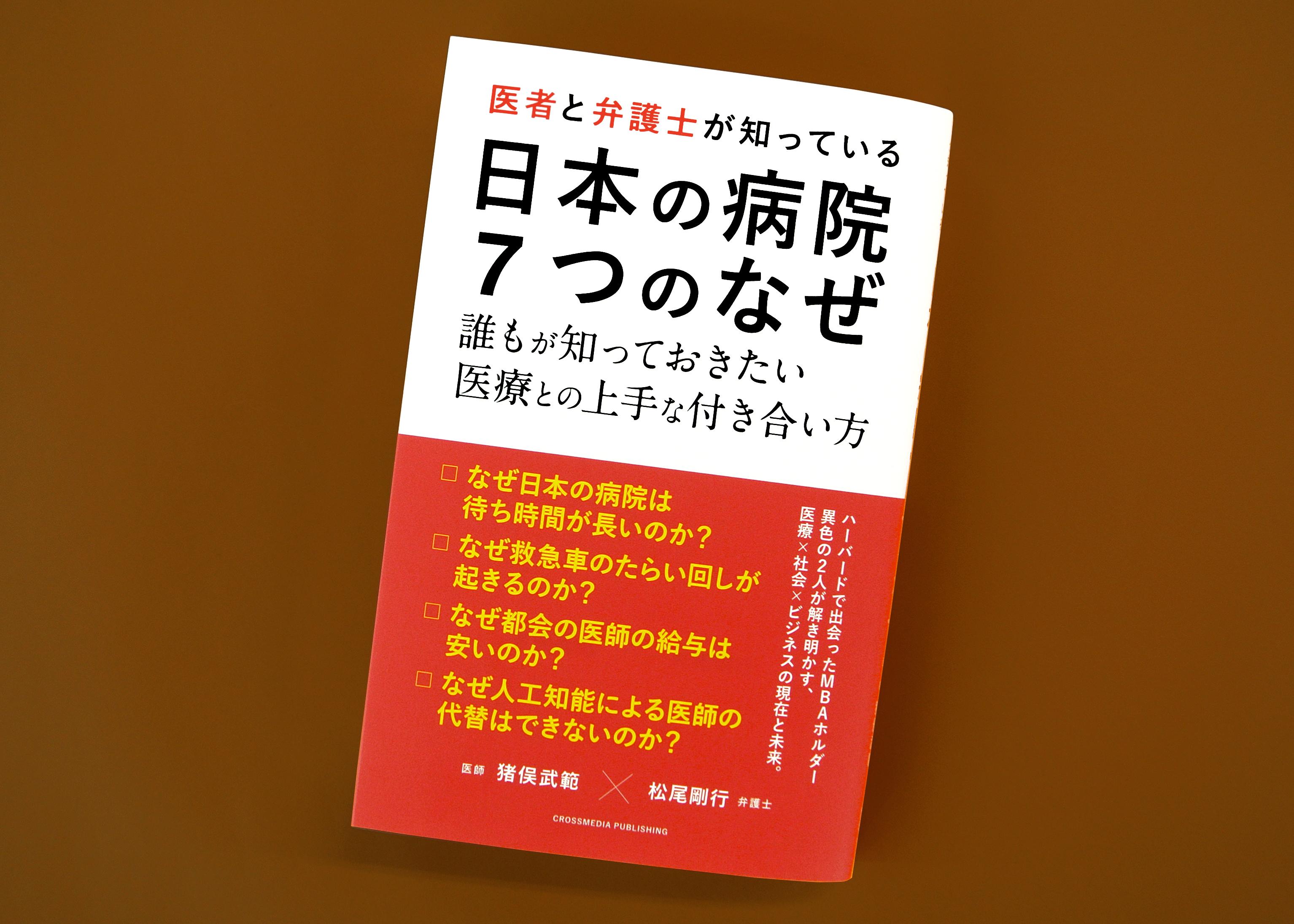 医者と弁護士が知っている 日本の病院 7つのなぜ