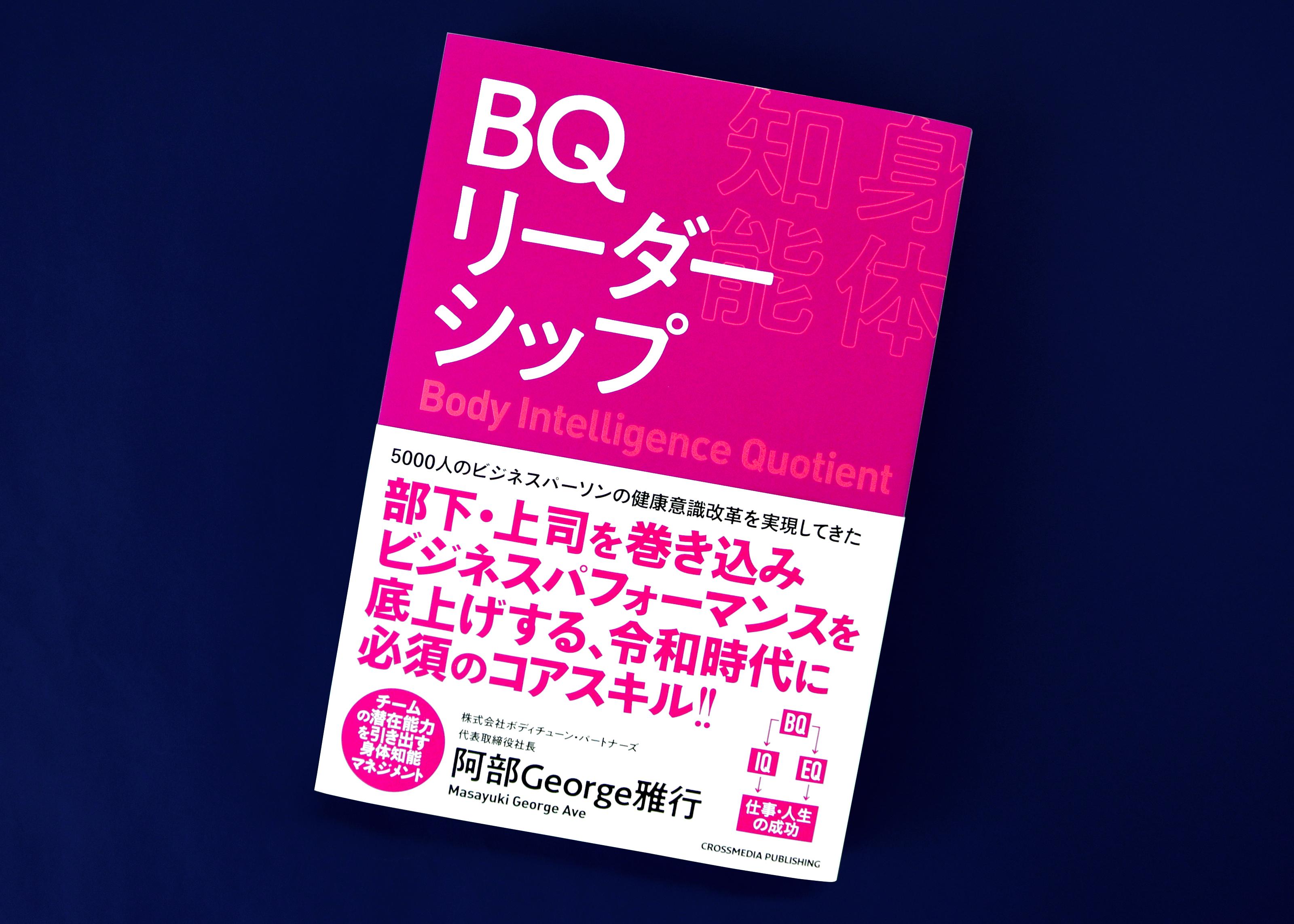 BQ ー身体知能ー リーダーシップ