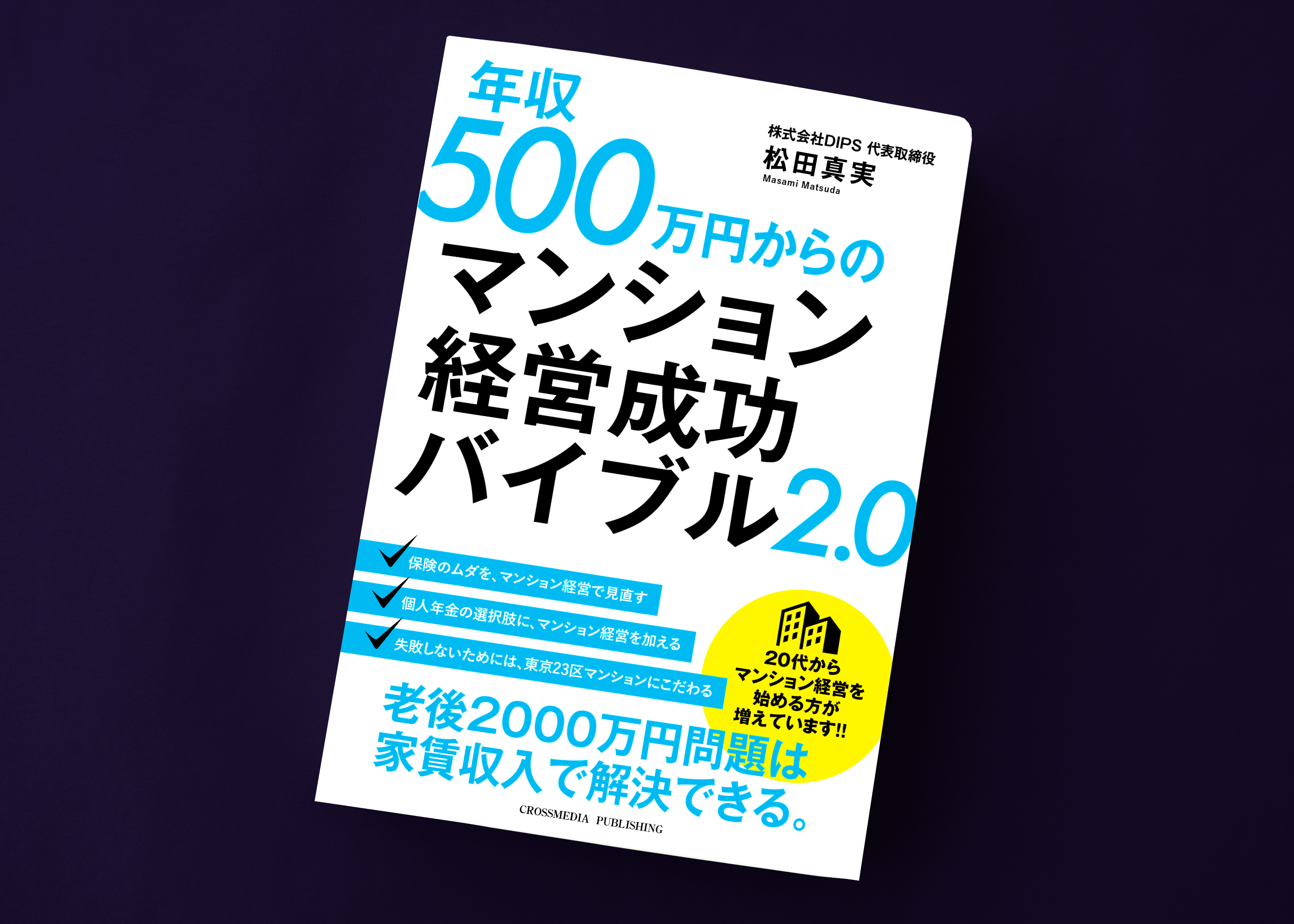年収500万円からのマンション経営成功バイブル2.0