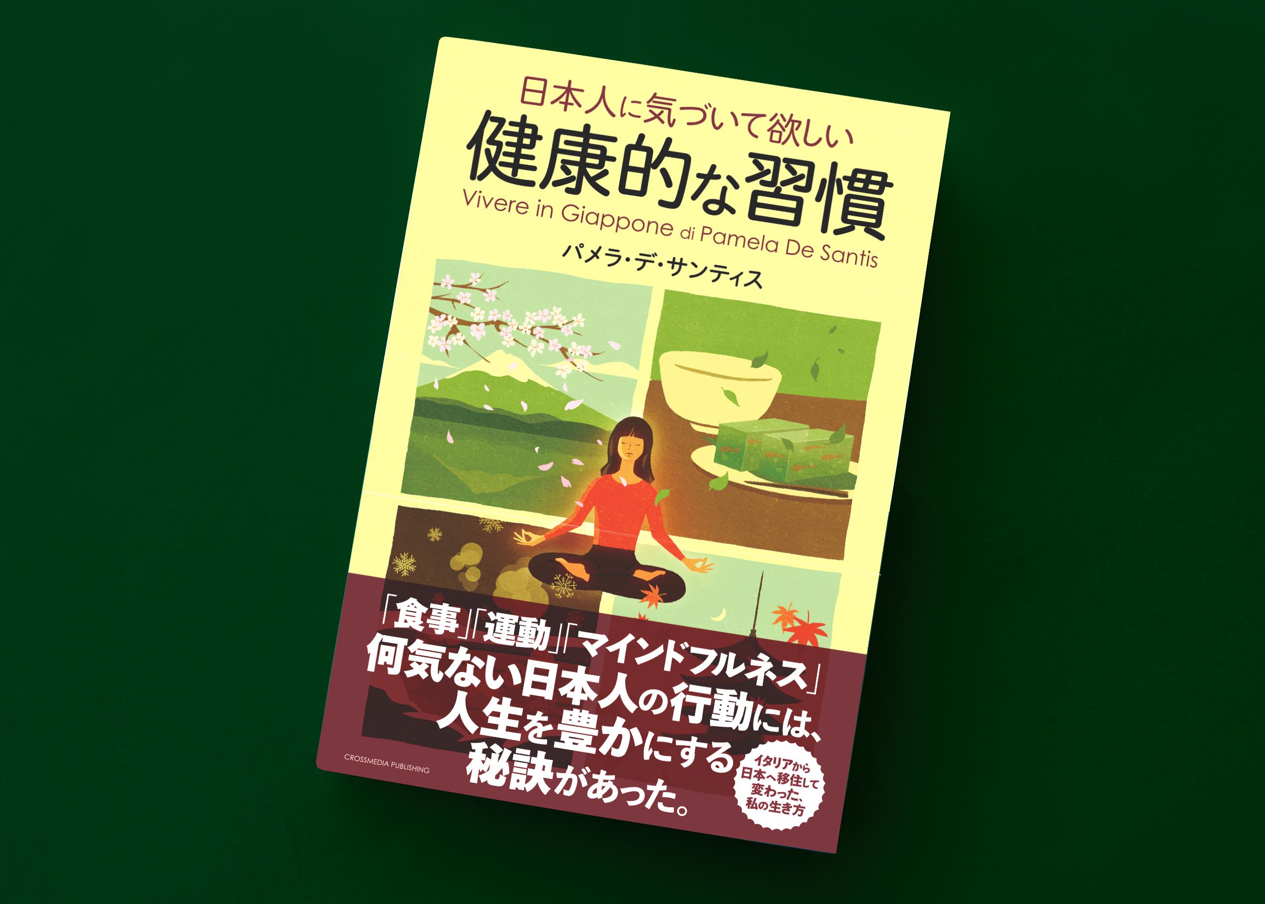 日本人に気づいて欲しい健康的な習慣
