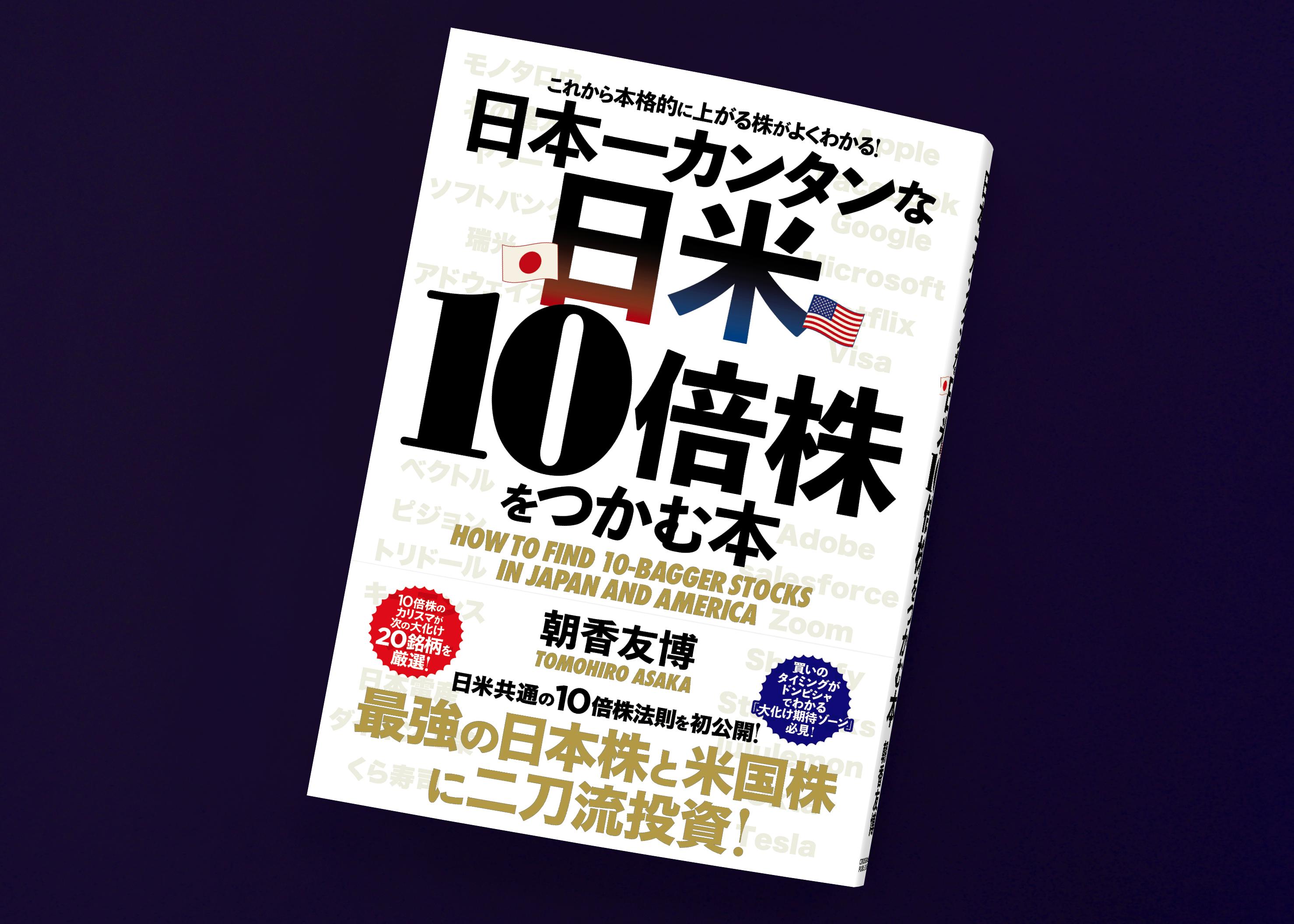 日本一カンタンな日米10倍株をつかむ本