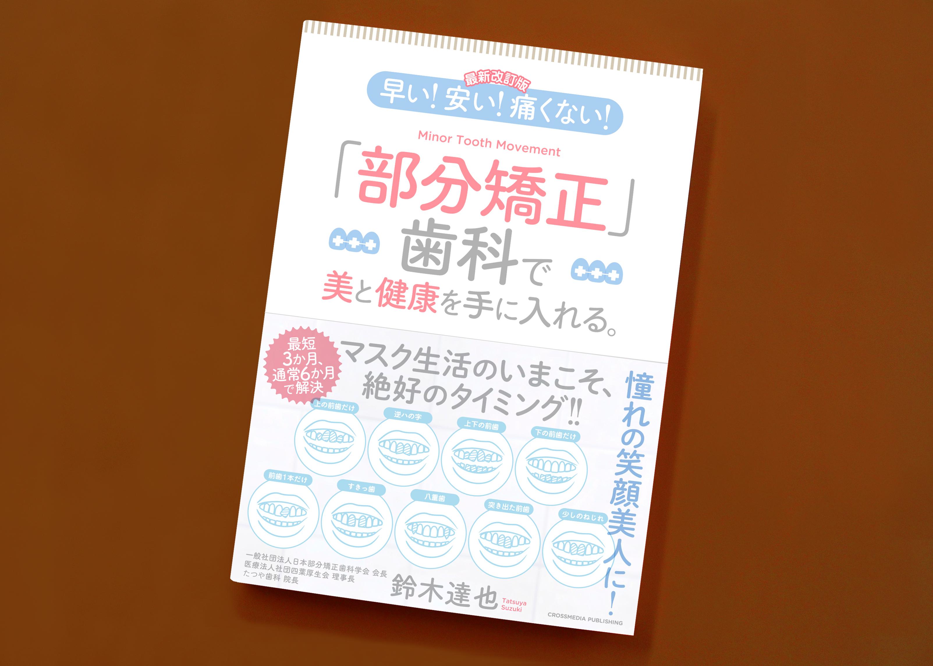 【最新改訂版】早い! 安い! 痛くない! 「部分矯正」歯科で美と健康を手に入れる
