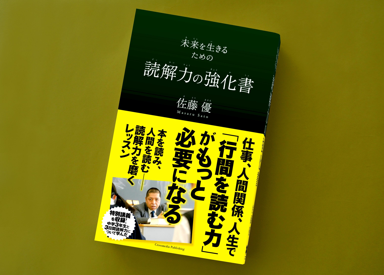 読解力の強化書