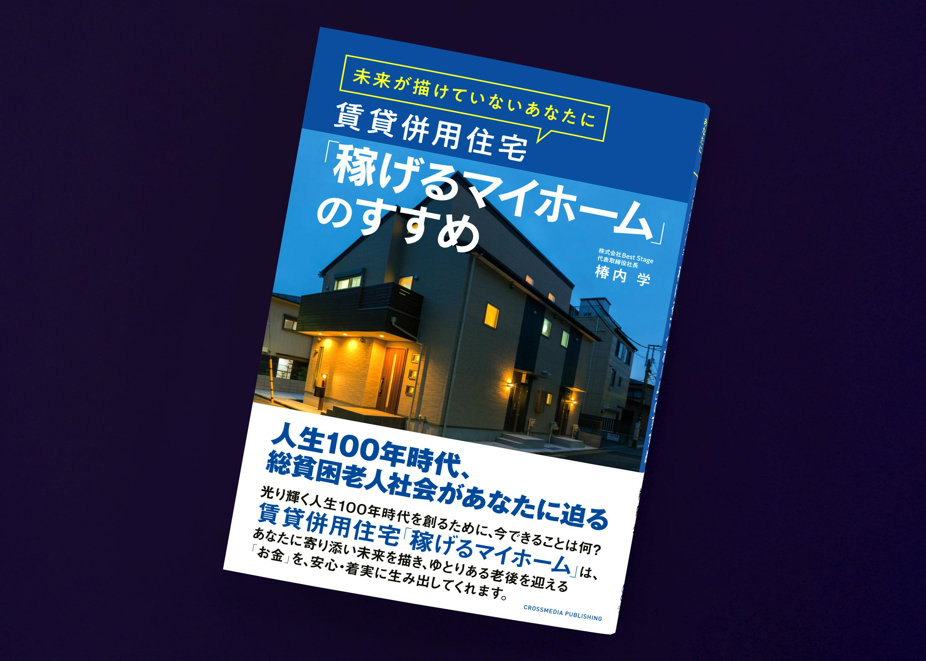 未来が描けていないあなたに 賃貸併用住宅「稼げるマイホーム」のすすめ